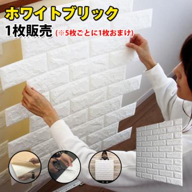 クッションレンガ クッションブリック レンガシート クッションシート壁紙(ホワイトブリック1枚販売)