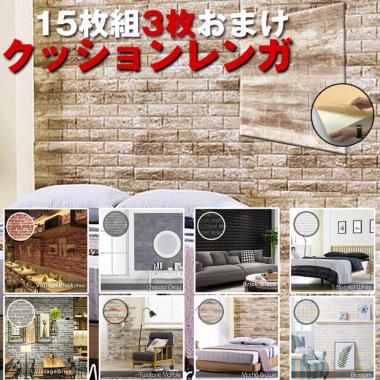 壁紙、レンガ、のり付き壁紙、壁紙シール、壁紙の上から貼れる、クロス、粘着シート、リメイクシート、レンガ調、壁紙シート、白、ビンテージ、モカブラウン、キャメルブラウン、グレー、ホワイト、ブリック、衝撃緩和、保温、断熱、防音、防カビ、3D立体
