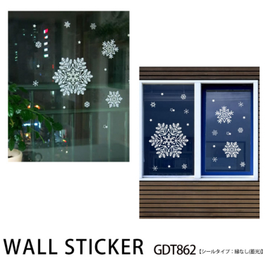 ウォールステッカー 雪の結晶GDT862