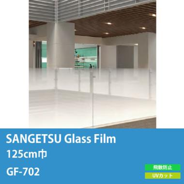 サンゲツガラスフィルム 飛散防止 125cm巾 GF702