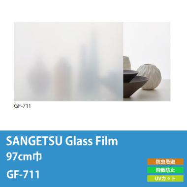サンゲツガラスフィルム 飛散防止 97cm巾 GF711