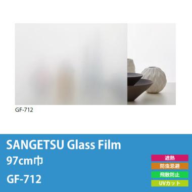 サンゲツガラスフィルム 飛散防止 97cm巾 GF712