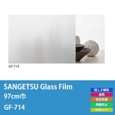 サンゲツガラスフィルム 飛散防止 97cm巾 GF714