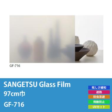 サンゲツガラスフィルム 飛散防止 97cm巾 GF716