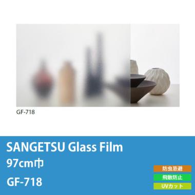 サンゲツガラスフィルム 飛散防止 97cm巾 GF718