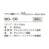 MO530 (4枚/1セット)