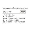 MO532 (8枚/1セット)