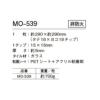 MO539