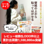 壁紙 シール パターン4m+選べるオマケ付き 9柄(送料無料)