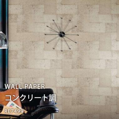 サンゲツ リザーブ のり付き壁紙(クロス)RE7499 コンクリート調