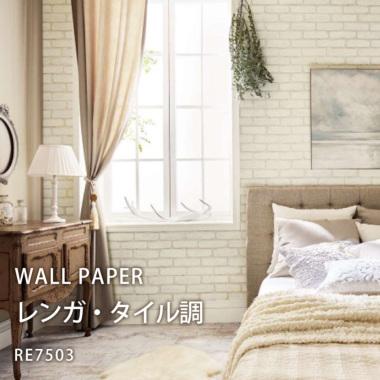 サンゲツ リザーブ のり付き壁紙(クロス)RE7503 レンガ・タイル