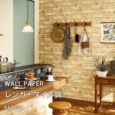 サンゲツ リザーブ のり付き壁紙(クロス)RE7504 レンガ・タイル