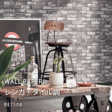 サンゲツ リザーブ のり付き壁紙(クロス)RE7508 レンガ・タイル