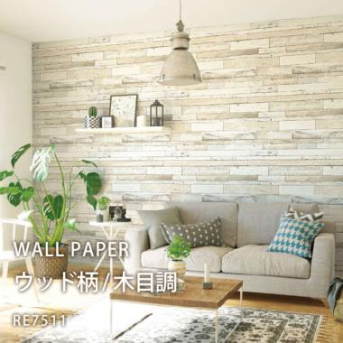 サンゲツ リザーブ のり付き壁紙(クロス)RE7511 木目柄・ウッド