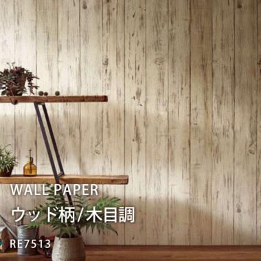 サンゲツ リザーブ のり付き壁紙(クロス)RE7513 木目柄・ウッド
