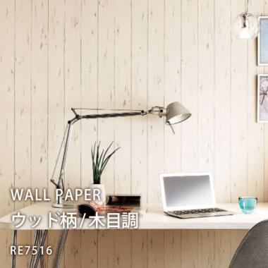 サンゲツ リザーブ のり付き壁紙(クロス)RE7516 木目柄・ウッド