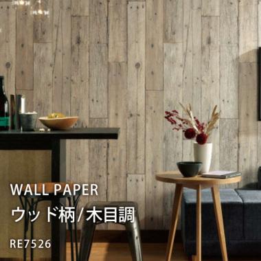 サンゲツ リザーブ のり付き壁紙(クロス)RE7526 木目柄・ウッド