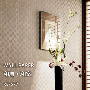 サンゲツ リザーブ のり付き壁紙(クロス)RE7577 和室・和風