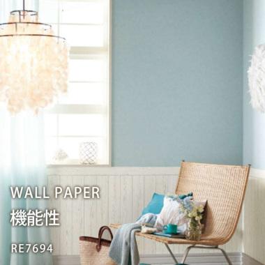 サンゲツ リザーブ のり付き壁紙(クロス)RE7694 機能性