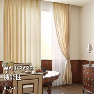 サンゲツ リザーブ のり付き壁紙(クロス)RE7701 機能性