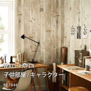 サンゲツ リザーブ のり付き壁紙(クロス)RE7946 子供部屋・キャラクター