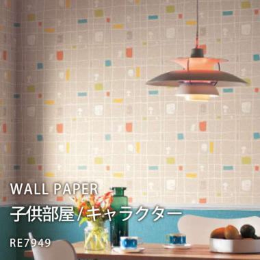 サンゲツ リザーブ のり付き壁紙(クロス)RE7949 子供部屋・キャラクター