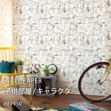 サンゲツ リザーブ のり付き壁紙(クロス)RE7950 子供部屋・キャラクター