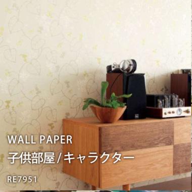 サンゲツ リザーブ のり付き壁紙(クロス)RE7951 子供部屋・キャラクター
