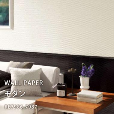 サンゲツ リザーブ のり付き壁紙(クロス)RE7986-7987 モダン