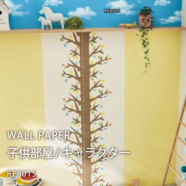 サンゲツ リザーブ のり付き壁紙(クロス)RE8015 子供部屋・キャラクター